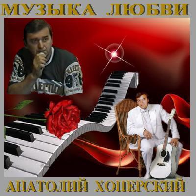 А. Хопёрский. МУЗЫКА ЛЮБВИ